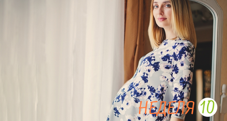 десятая неделя беременности
