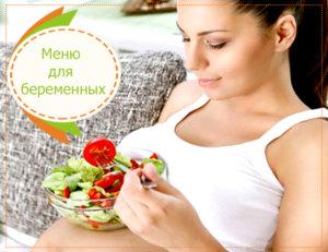 Чем питаться беременным чтобы не набрать лишний вес меню 43