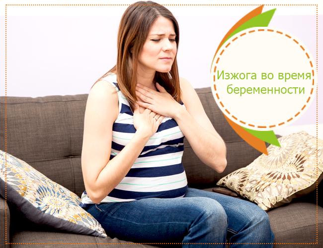 Беременная мучает изжога