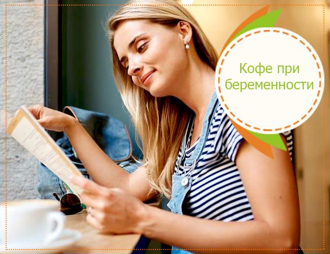 Узнайте пить или не пить кофе с молоком при берменности Беремен хочу кофе