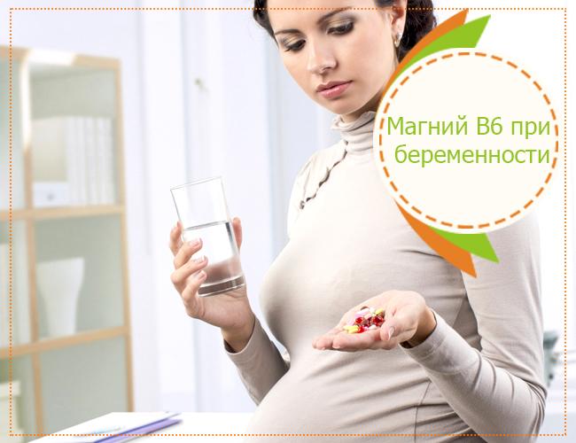 Магний В6 при беременности