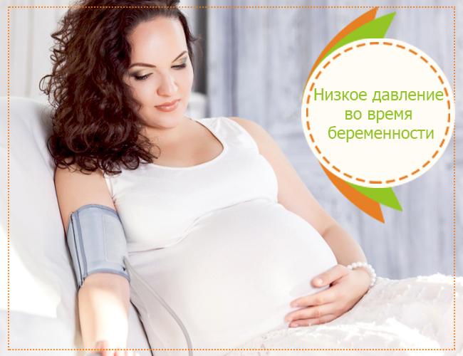 падает давление на ранних сроках беременности