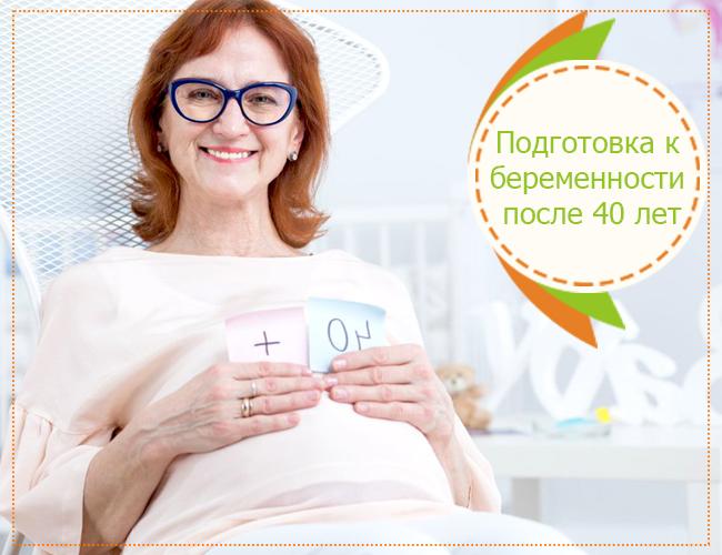 Подготовка к беременности после 40 лет