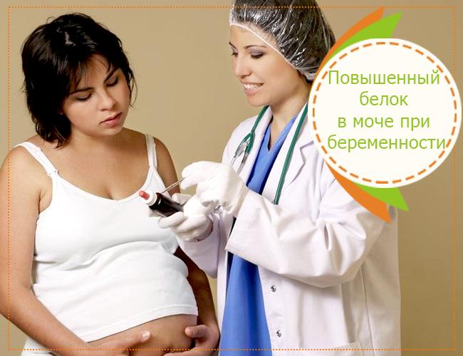 Повышенный белок в моче при беременности