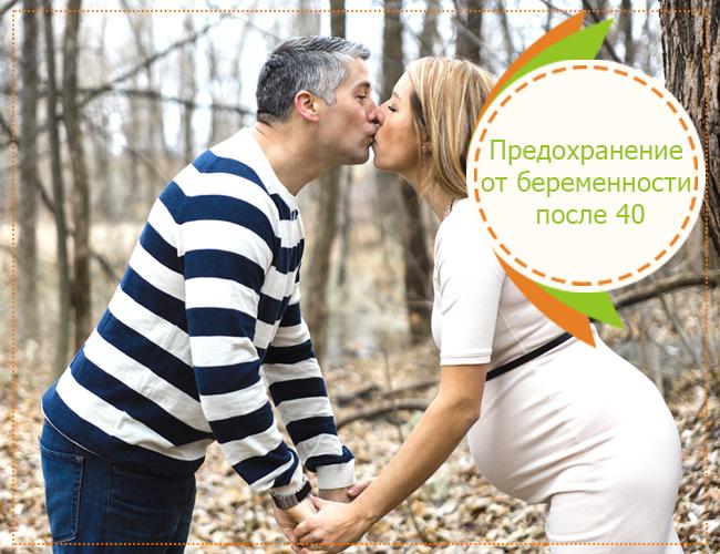 Предохранение от беременности после 40