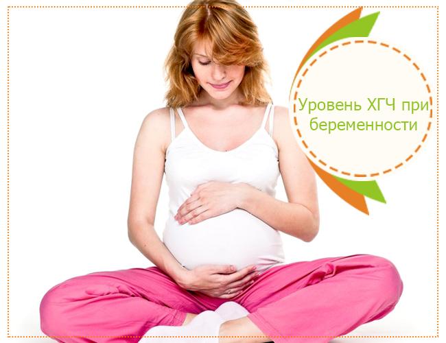 Уровень ХГЧ при беременности