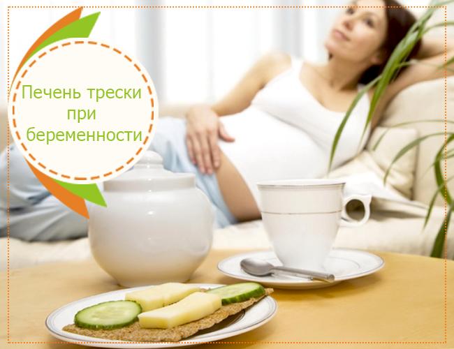 печень при беременности
