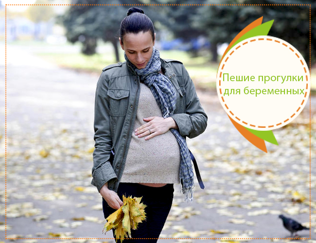 Польза пеших прогулок во время беременности