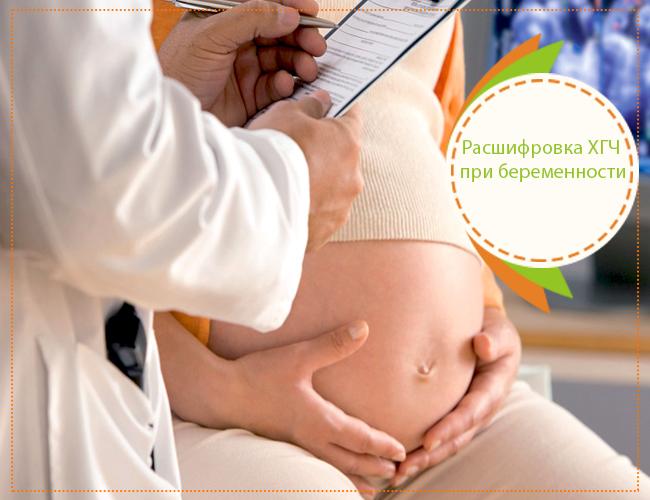 расшифровка ХГЧ при беременности