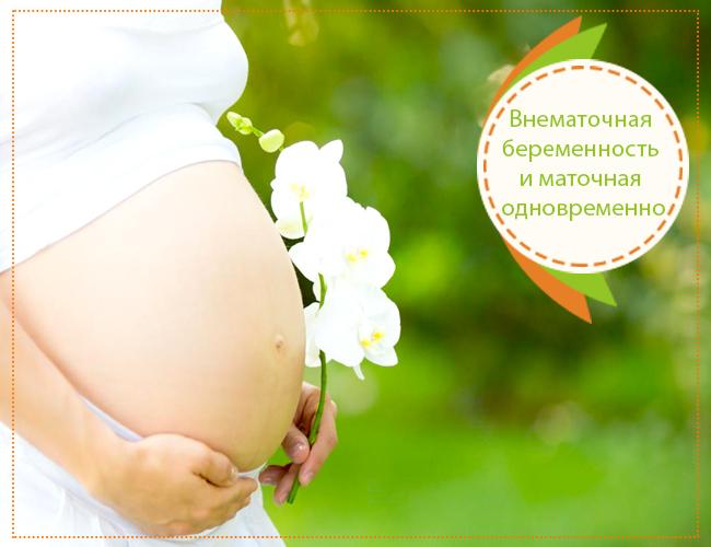 внематочная беременность и маточная одновременно