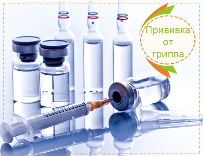 Прививка от гриппа при планировании беременности