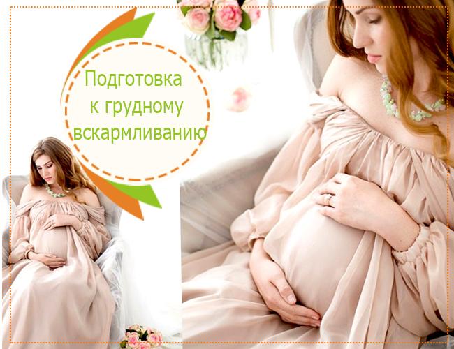 Подготовка во время беременности к грудному вскармливанию