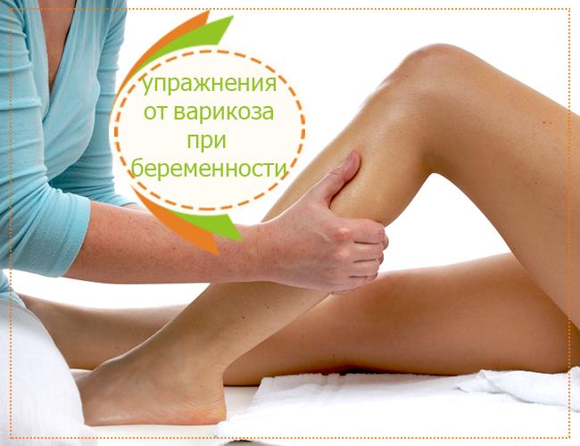 Гимнастика для ног при варикозе для беременных -