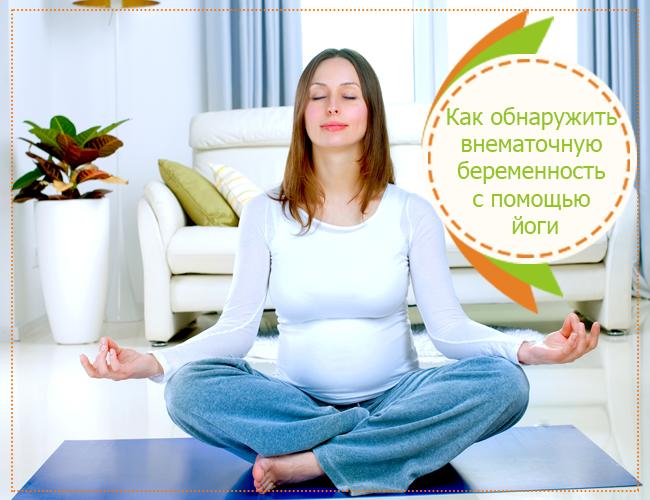 Как обнаружить внематочную беременность с помощью йоги