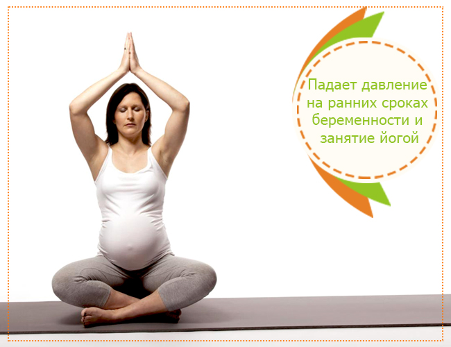 Йога при пониженном давлении
