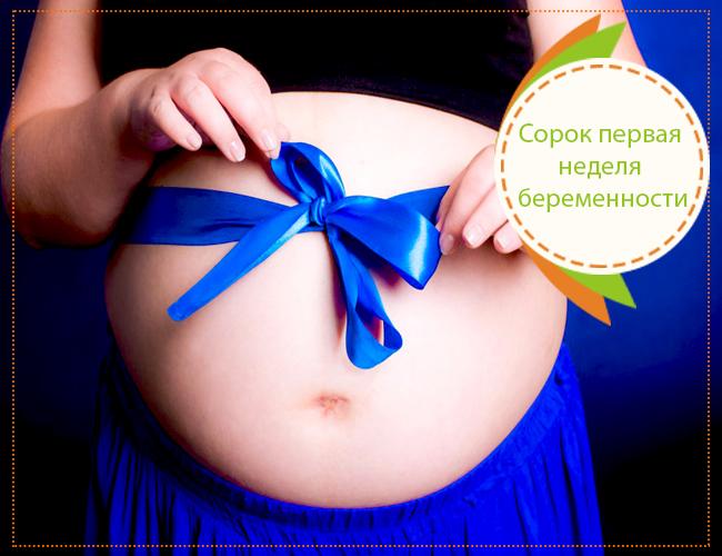 Сорок первая неделя беременности