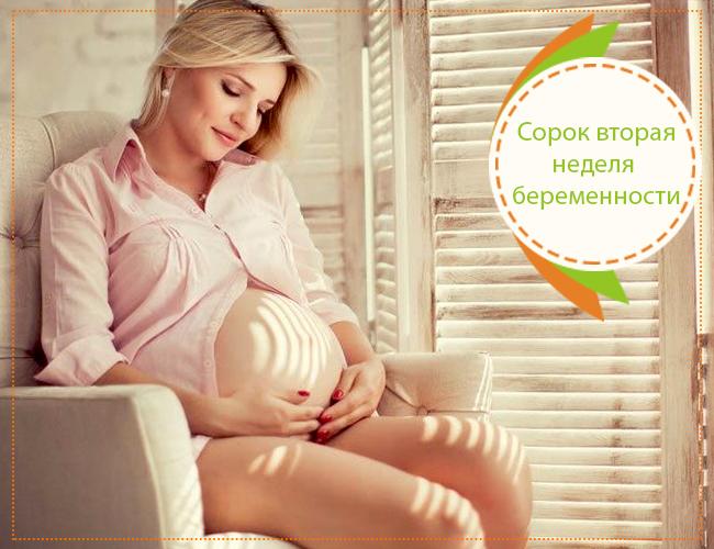 Сорок вторая неделя беременности