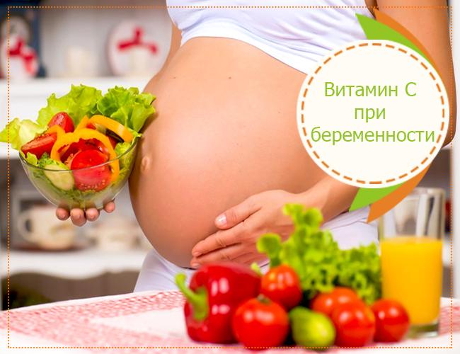 Витамин C при беременности
