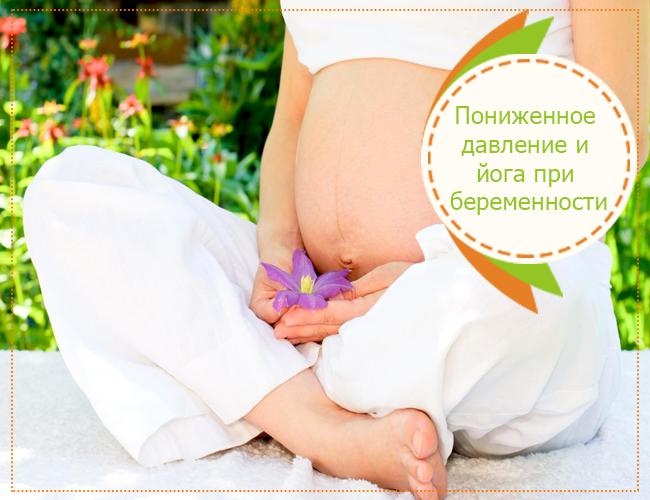 Норма давления у беременной в третьем триместре 29