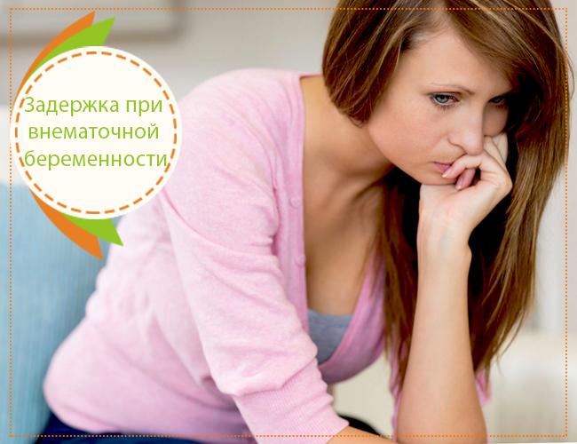 задержка при внематочной беременности