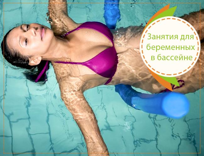 занятия для беременных в бассейне