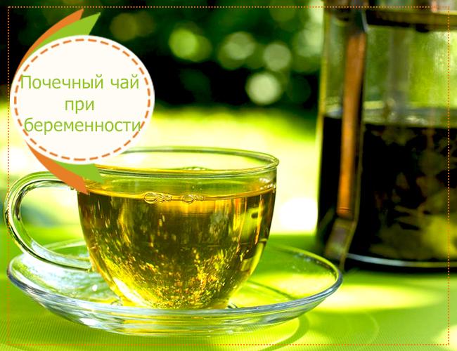 Почечный чай при беременности инструкция