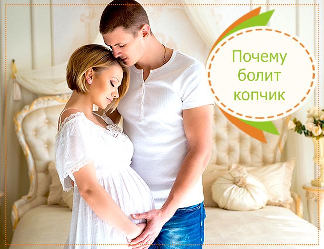 почему болит копчик во время беременности