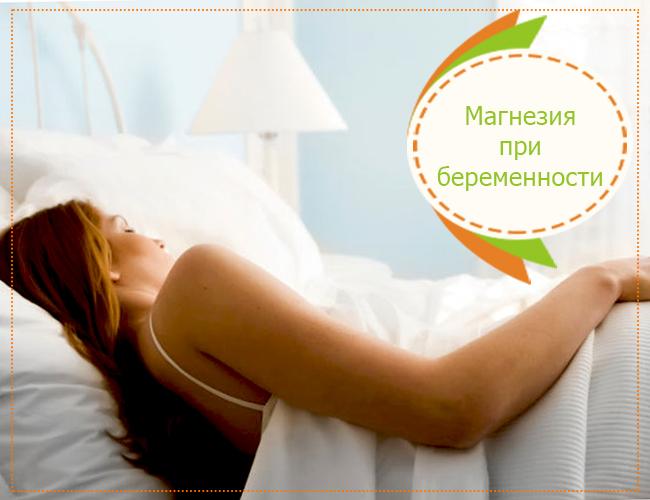магнезия при беременности побочные эффекты