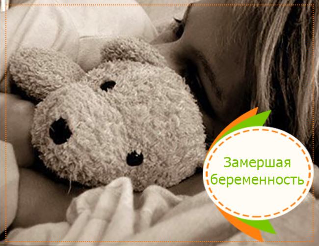 Операция при замершей беременности