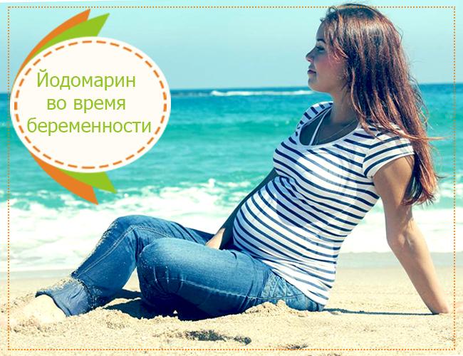 Йодомарин во время беременности