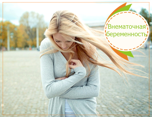 Внематочная беременность: как ее избежать