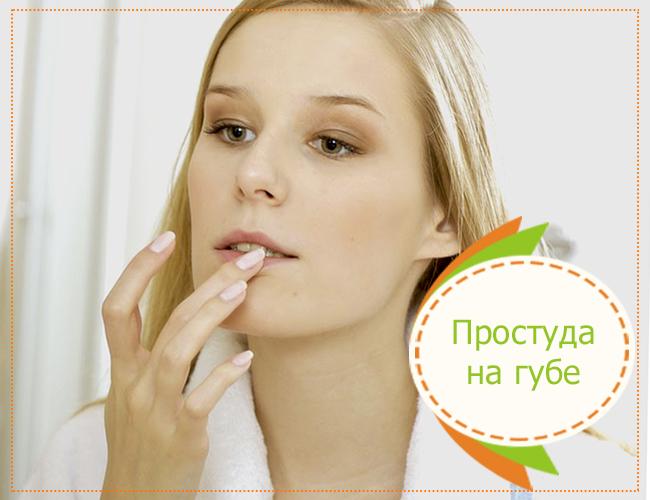 простуда на губе во время беременности