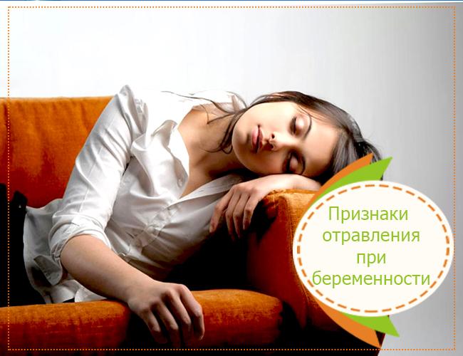 отравление пищей при беременности