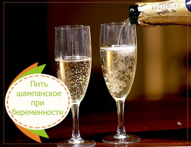 пить шампанское при беременности