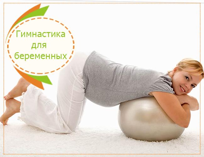 Гимнастика для беременных 3 триместр чтобы ребенок перевернулся