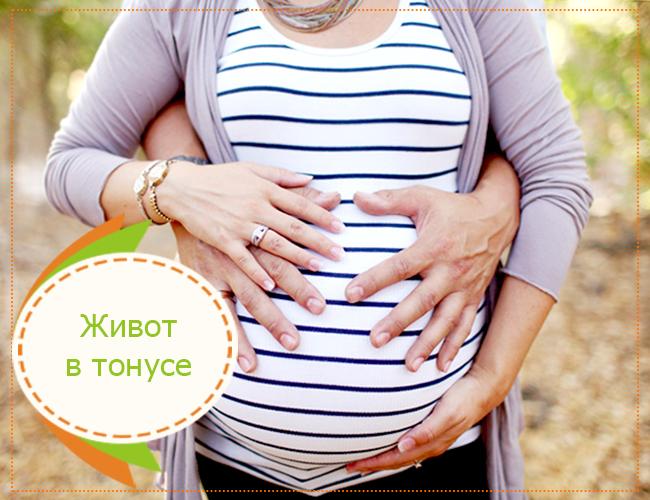 Напряженный живот при беременности