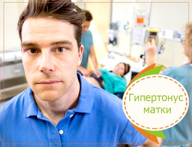 препараты для снятия тонуса матки при беременности