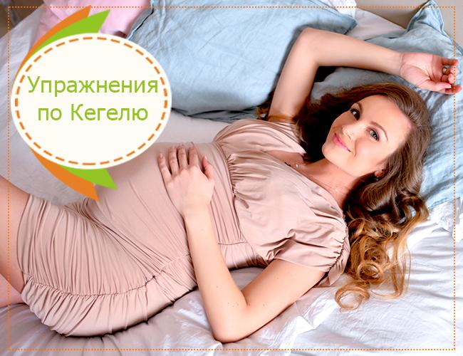 Упражнения по Кегелю для беременных