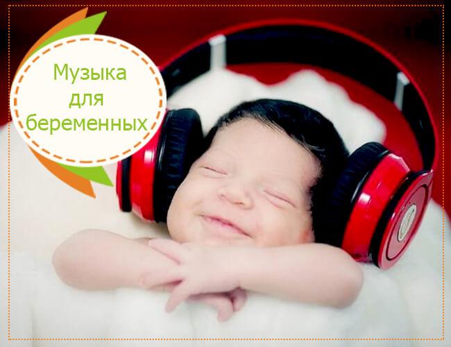 какую музыку полезно слушать беременным