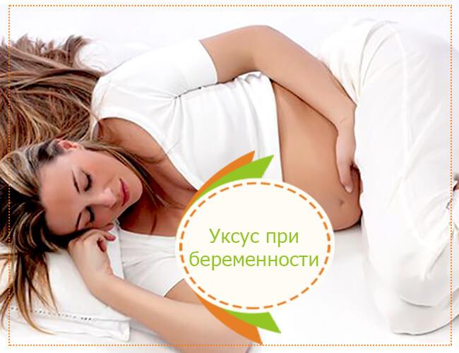уксус и беременность