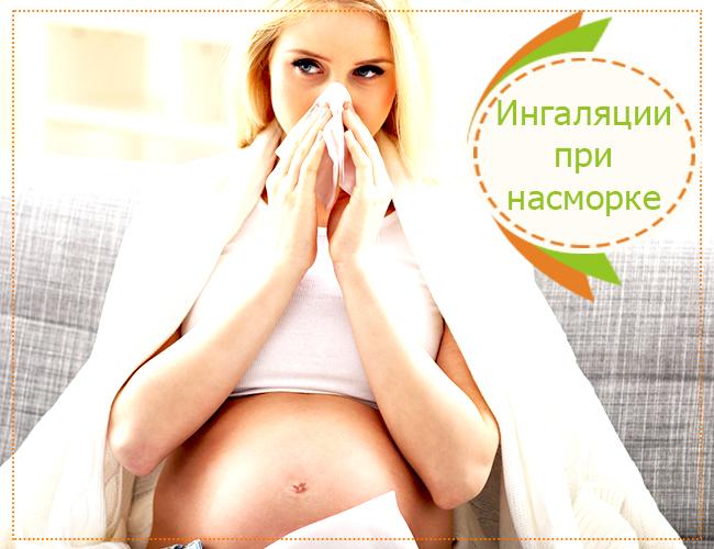ингаляции от насморка при беременности