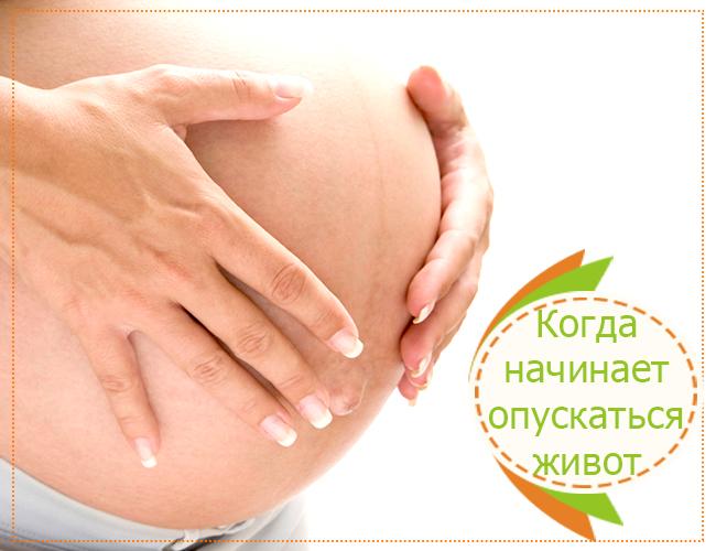 когда начинает опускаться живот при беременности