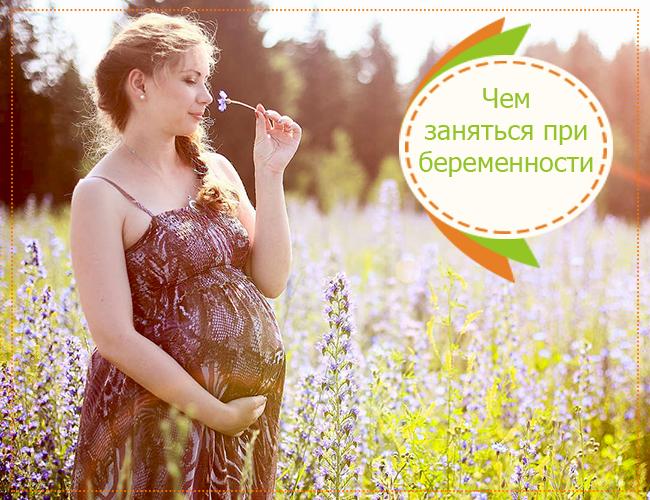 чем заняться при беременности